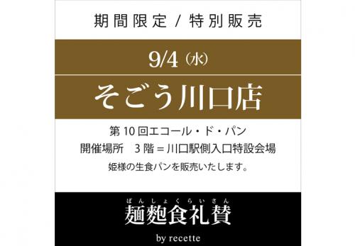 そごう川口店(埼玉県)第10回エコール・ド・パン 2019年9月4日