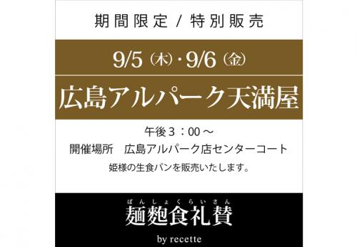 天満屋広島アルパーク店(広島県)2019年9月5日6日