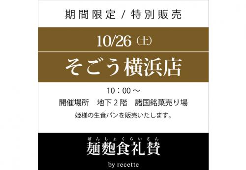 そごう横浜店(神奈川県)2019年10月26日