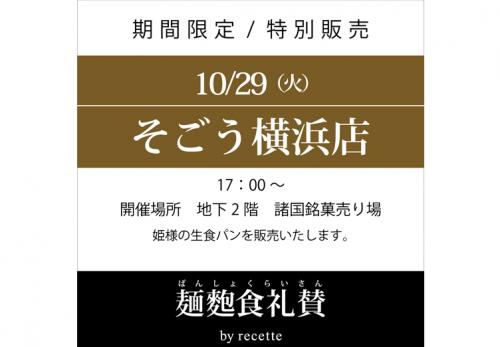そごう横浜店(神奈川県)2019年10月29日
