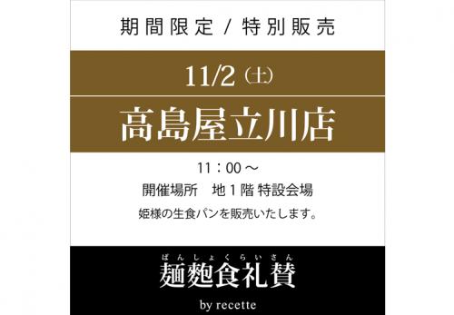 高島屋 立川店(東京都)2019年11月2日