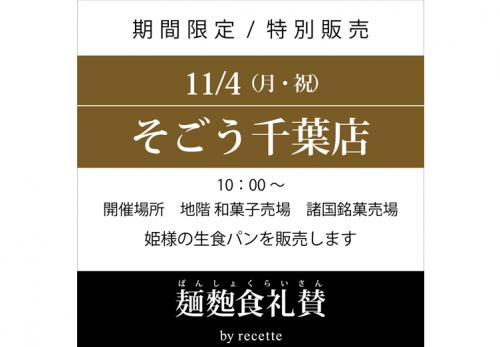 そごう千葉店(千葉県)2019年11月4日