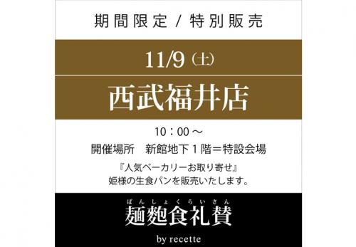 西武福井店(福井県)2019年11月9日