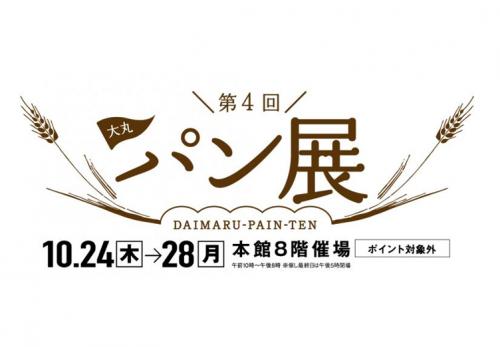 大丸 福岡天神店(福岡県) 2019年10月28日