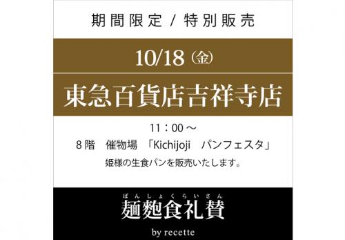 東急百貨店吉祥寺店(東京都)「Kichijoji パンフェスタ」 2019年10月18日