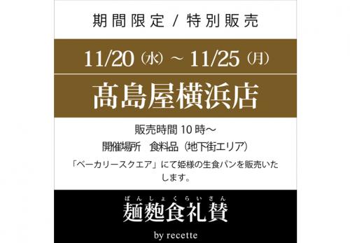 高島屋横浜店(神奈川県) 2019年11月20日(水)~25日(月)