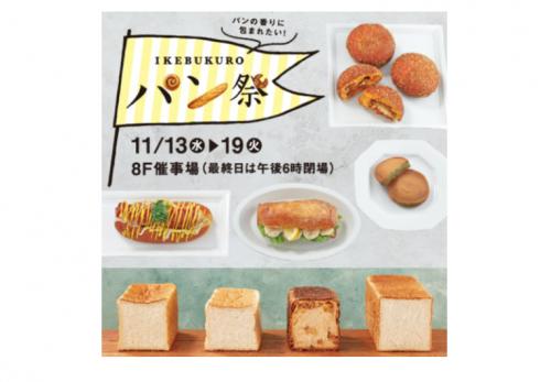 東武百貨店池袋店 IKEUKURO パン祭(東京都)  2018年11月14日(水)~20日(火)