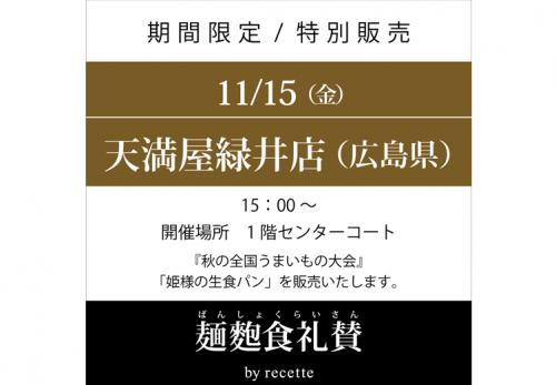 天満屋緑井店(広島県)2019年11月15 日