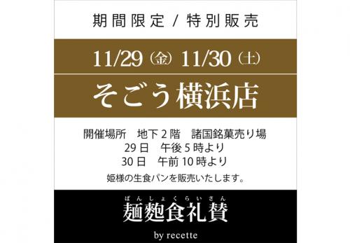 そごう横浜店(神奈川県)2019年11月29日、30日