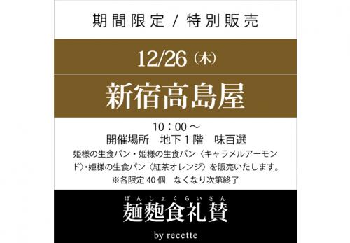 新宿高島屋 味百選(東京都) 2019年12月26日