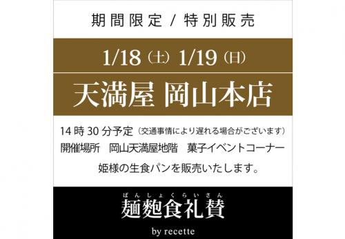 天満屋岡山本店(岡山県) 2020年1月18日19日