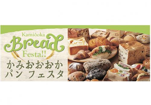 京急百貨店(神奈川県)「かみおおおかパンフェスタ」 2020年2月8日