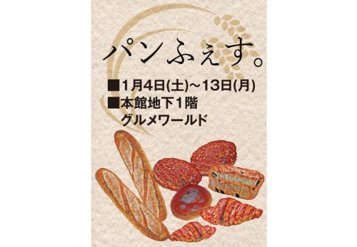 藤崎百貨店(宮城県仙台市) 2020年1月10日