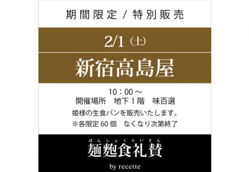 新宿高島屋 味百選(東京都) 2020年2月1日