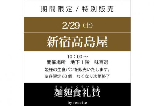 新宿高島屋 味百選(東京都) 2020年2月29日