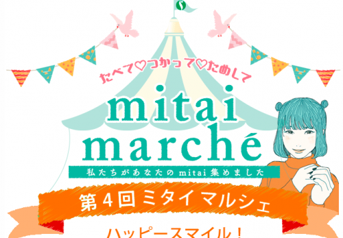 スズラン百貨店前橋店 第4回「mitai marché」(群馬県)2020年2月19日20日