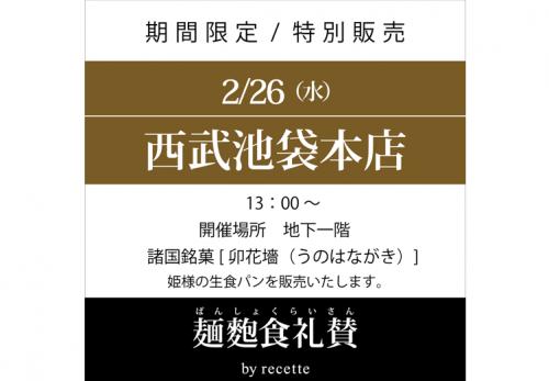 西武池袋本店(東京都)2020年2月26日