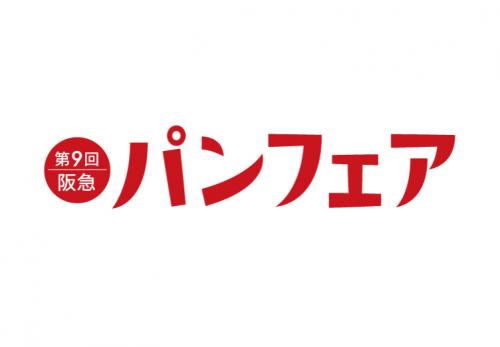 阪急うめだ本店(大阪府)第9回 阪急パンフェア 2020年4月2日7日※6日で終了になりました