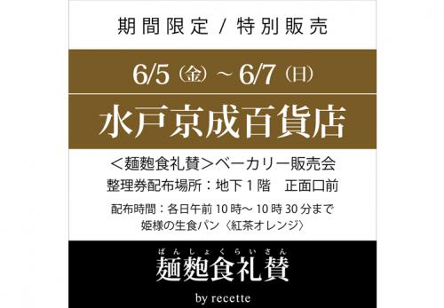 水戸京成百貨店(茨城県)2020年6月5日~7日