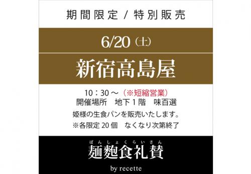 新宿高島屋 味百選(東京都) 2020年6月20日