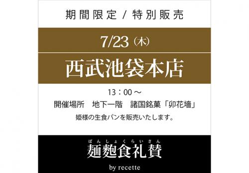 西武池袋本店(東京都)2020年7月23日