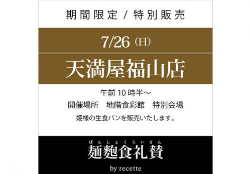 天満屋福山店(広島県) 2020年7月26日