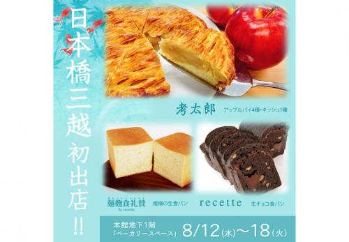 日本橋三越本店(東京都) 2020年8月12日~8月18日