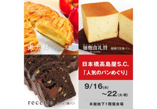 日本橋高島屋「人気のパンめぐり」(東京都) 2020年9月16日~22日