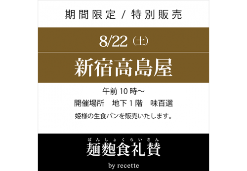 新宿高島屋 味百選(東京都) 2020年8月22日