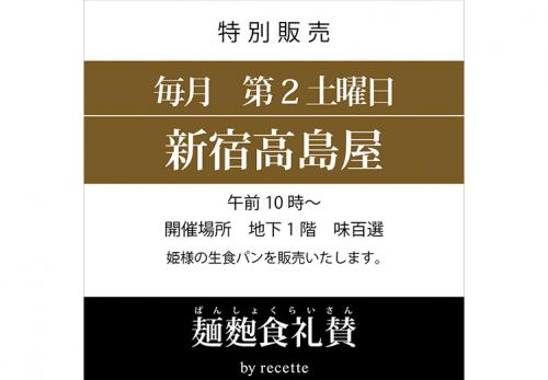 新宿高島屋 味百選(東京都) 2020年9月12日