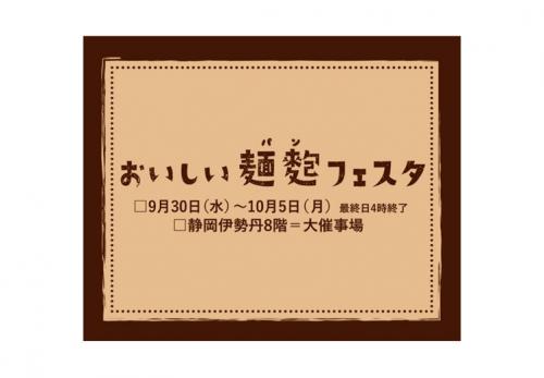 静岡伊勢丹(静岡県)おいしい麺麭フェスタ 2020年9月30日~10月4日
