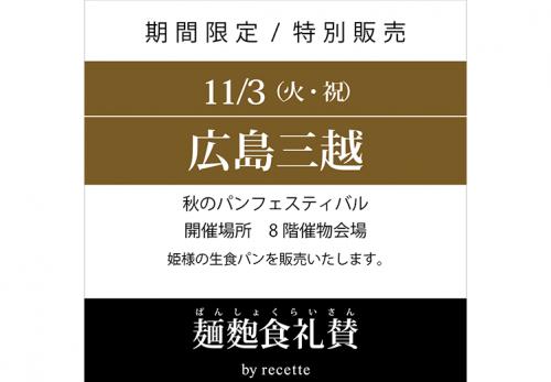 広島三越(広島県)秋のパンフェスティバル 2020年11月3日