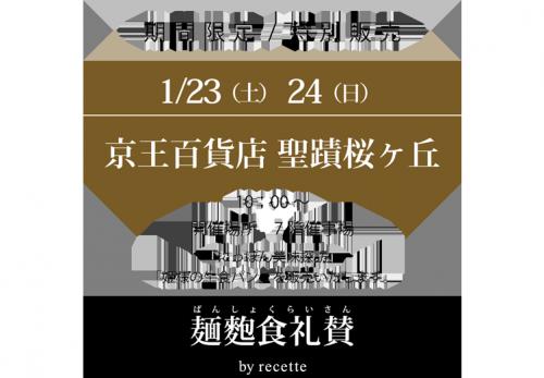 京王百貨店聖蹟桜ヶ丘店 にっぽん美味探訪(東京都) 2021年1月23日、24日