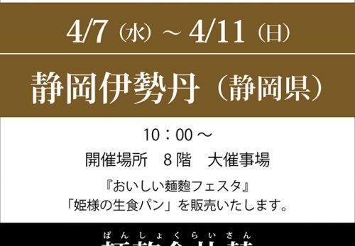 静岡伊勢丹(静岡県)2021年4月7日~4月11日
