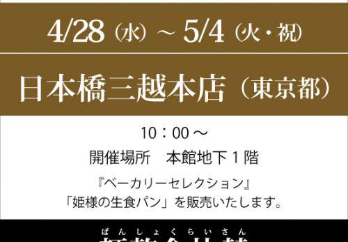 日本橋三越本店(東京都) 2021年4月28日~5月4日