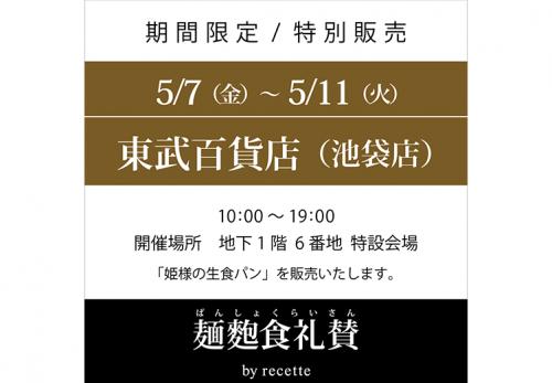 東武百貨店 池袋店「パンフェア」 2021年5月7日~5月11日