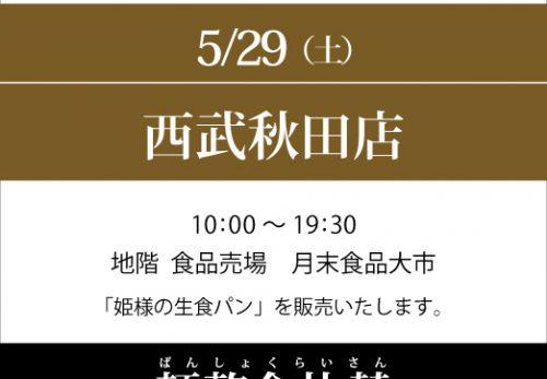 西武秋田店「月末食品大市」(秋田県)2021年5月29日