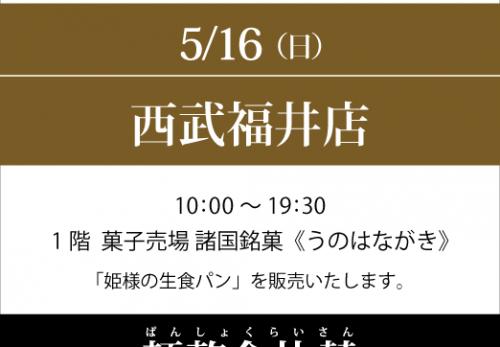西武福井店「諸国銘菓 うのはながき」(福井県)2021年5月16日