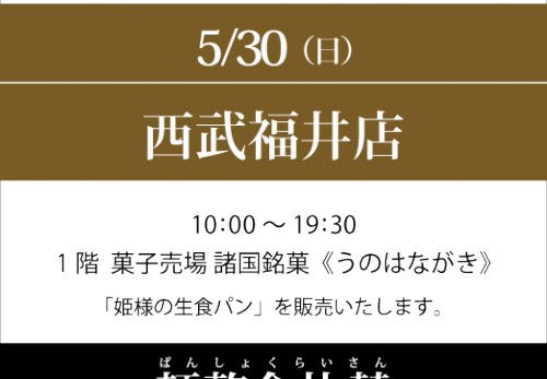 西武福井店「諸国銘菓 うのはながき」(福井県)2021年5月30日