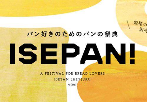 パン好きのためのパンの祭典「ISEPAN! 2021」に出店します!